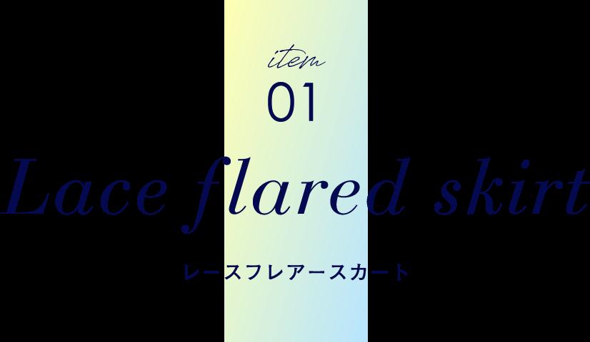 item01 Lace flared skirt レースフレアースカート