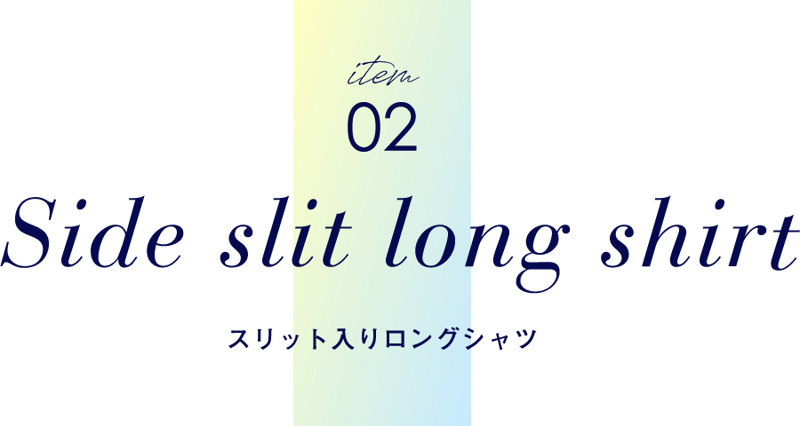 item02 Side slit long shir スリット入りロングシャツ