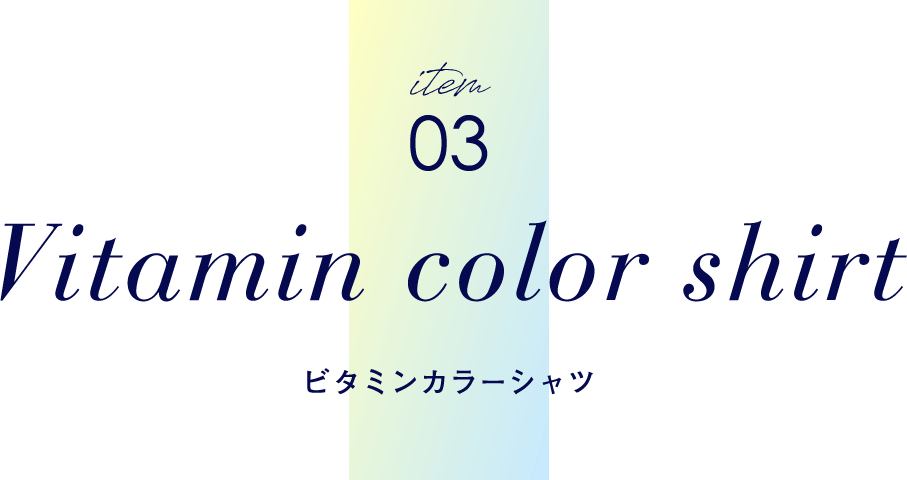 item03 Vitamin color shirt ビタミンカラーシャツ