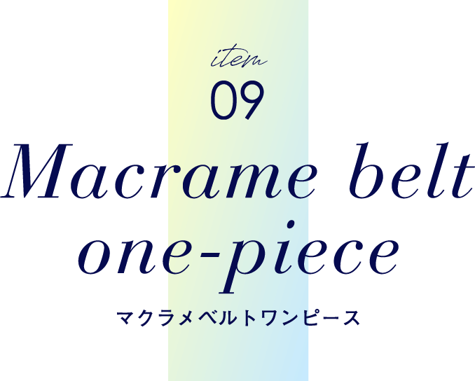 item09 Macrame belt one-piece マクラメベルトワンピース