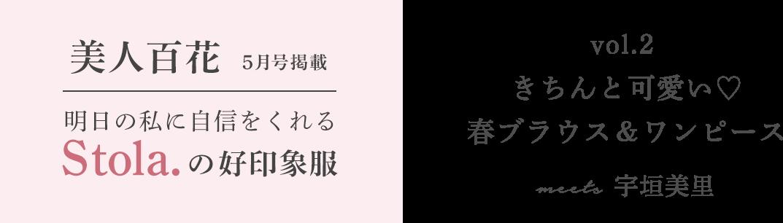 美人百花 5月号掲載 明日の私に自信をくれるStola.の好印象 vol2 きちんと可愛い♡ 春ブラウス&ワンピース meets 宇垣美里