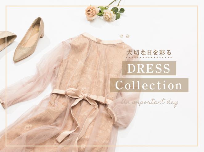大切な日を彩る* DRESS Collection