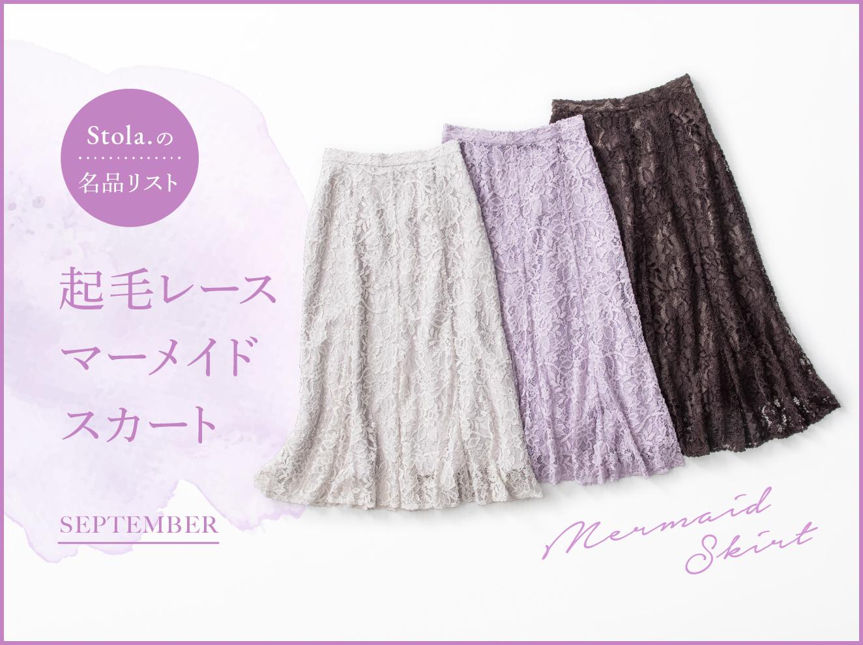 9月の名品「起毛レースマーメイドスカート」をPickup♪