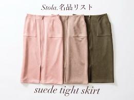 9月の名品リスト* スエードタイトスカート
