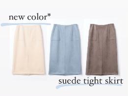 """Stola.の名品 """"スエードタイトスカート""""の新色がついに登場しました♪"""