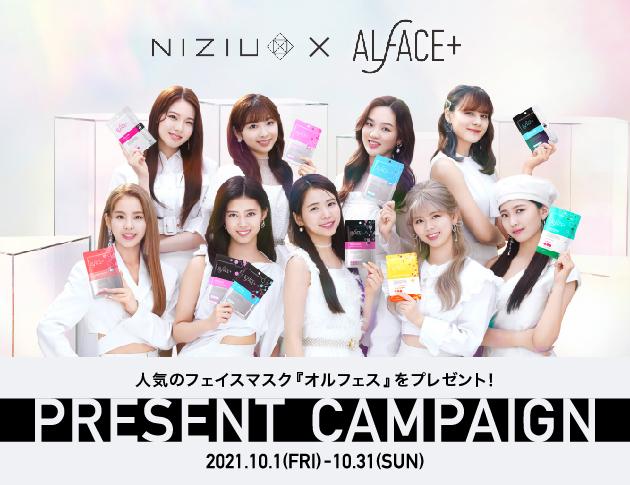 NiziU×ALFACE+ 人気フェイスマスク『オルフェス』プレゼントキャンペーン