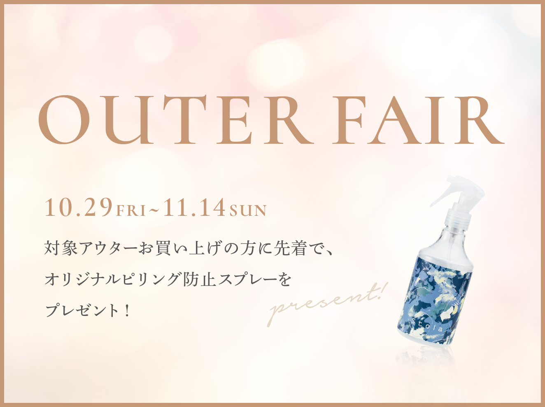 【OUTER FAIR】スタート!10/29(金)~11/14(日)
